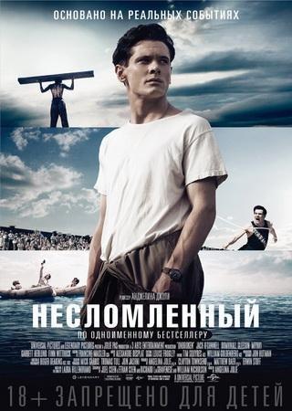 Несломленный (2014) DVDScr Скачать Торрент