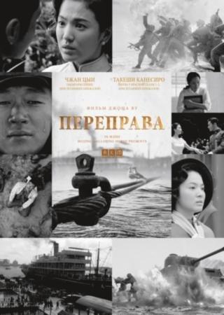 Переправа (2014) HDRip