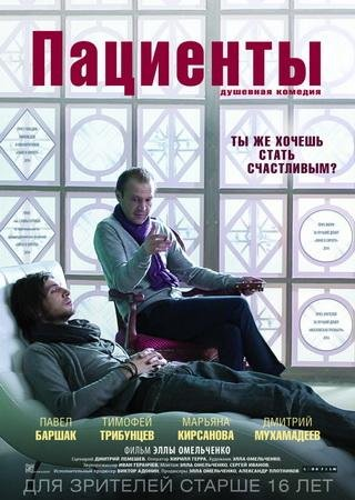 Пациенты (2014) WEB-DLRip