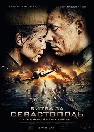 Битва за Севастополь (2015) HDRip