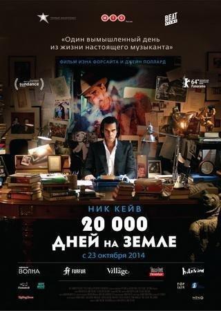 20 000 дней на Земле (2014) HDRip Скачать Торрент