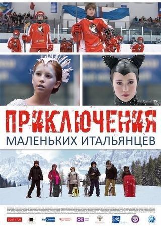 Приключения маленьких итальянцев (2014) DVDRip