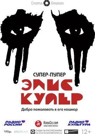 Супер-пупер Элис Купер (2014) SATRip Скачать Торрент