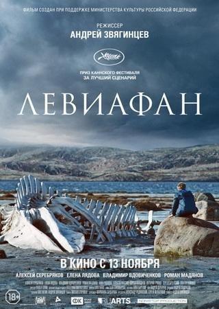 Левиафан (2014) WEBRip Скачать Торрент