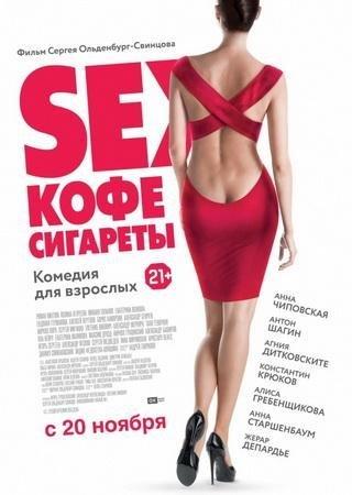 Sex, кофе, сигареты (2014) WEB-DLRip Скачать Торрент