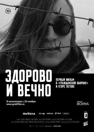 Здорово и Вечно (2014) WEBRip 720p Скачать Торрент