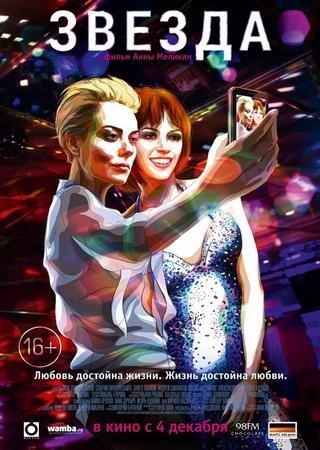 Звезда (2014) WEB-DLRip