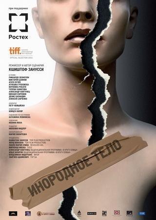 Инородное тело (2014) WEB-DLRip