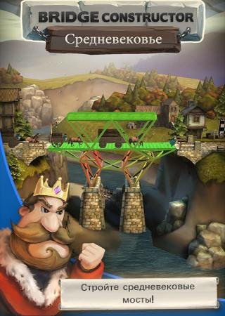 Bridge Constructor Medieval (2014) Android Скачать Торрент