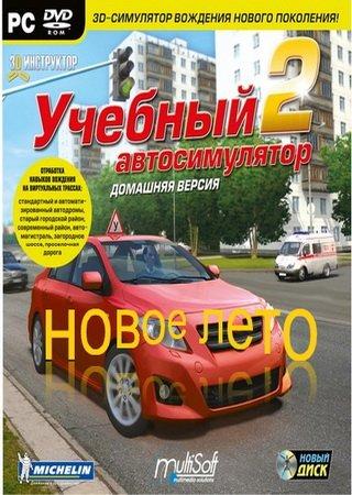 3D Инструктор - Лето (2012) Скачать Торрент