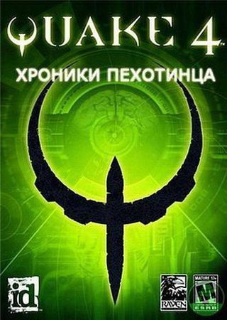 Quake IV - Хроники пехотинца (2006) Скачать Торрент