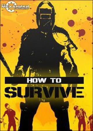 How To Survive [Update 9] (2013) RePack Скачать Торрент