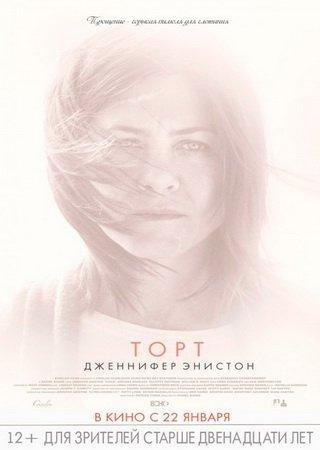 Торт (2014) HDRip