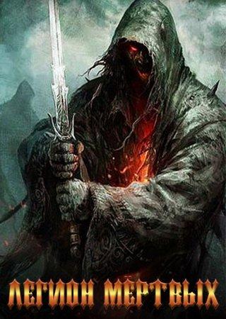 Легион Мертвых (2014) Скачать Торрент