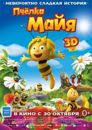 Пчёлка Майя (2014) HDRip Скачать Торрент