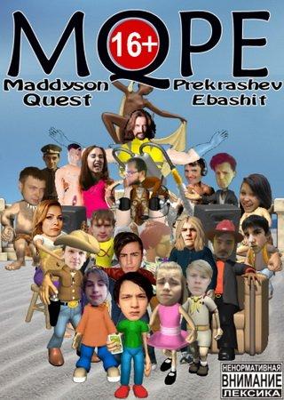 MQPE - Maddyson Quest (2014) Скачать Торрент