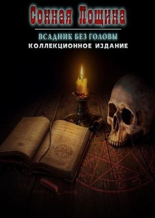 Cursed Fates. The Headless Horseman (2013)