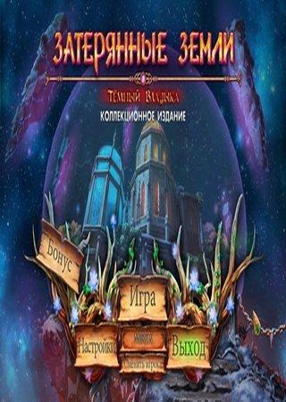 Затерянные Земли: Темный Владыка (2014) Скачать Торрент