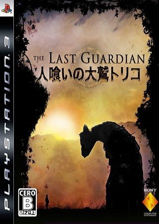 The Last Guardian (2017) PS3