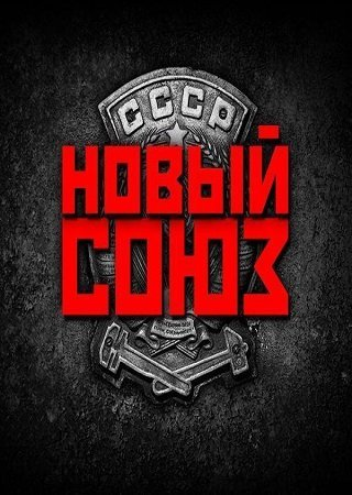 Новый Союз / Novy Soyuz (2014)