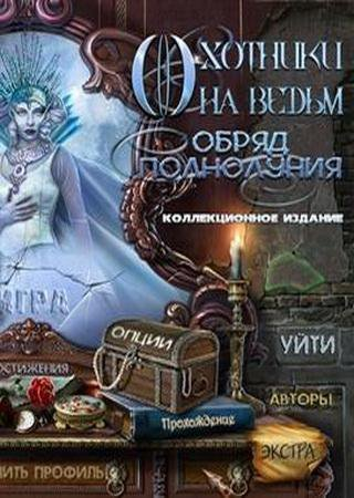 Охотники на ведьм 2: Обряд полнолуния / Witch Hunters 2: Full Moon Ceremony CE (2014)