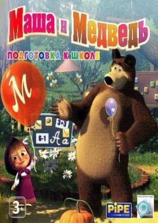 Маша и Медведь. Подготовка к школе (2010) Repack от Fenixx Скачать Торрент