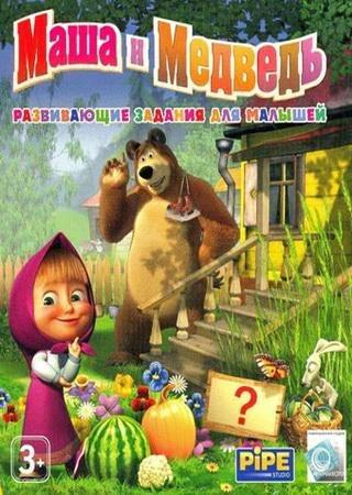 Маша и Медведь. Развивающие задания для малышей (2011) Скачать Торрент