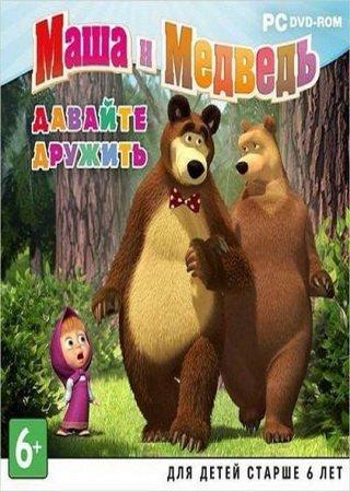 Маша и Медведь. Давайте дружить (2012) Скачать Торрент
