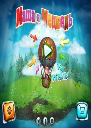 Маша и Медведь: Игра (2014) Android Скачать Торрент