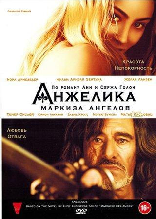 Анжелика, маркиза ангелов (2013) DVDRip Скачать Торрент