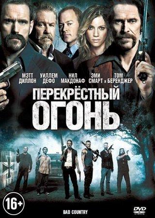 Перекрестный огонь (2014) HDRip Скачать Торрент