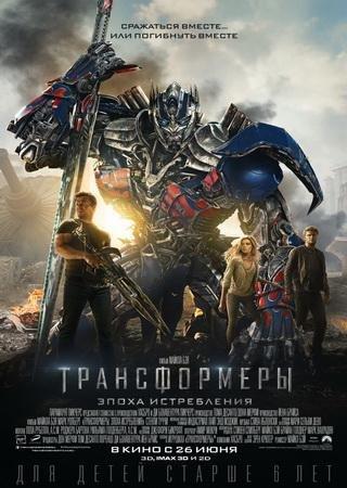 Трансформеры: Эпоха истребления (2014) BDRip-AVC Скачать Торрент