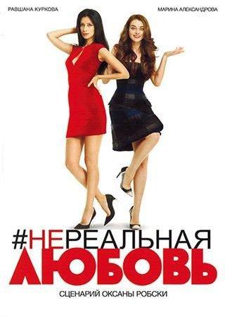 Нереальная любовь (2014) DVDRip Скачать Торрент