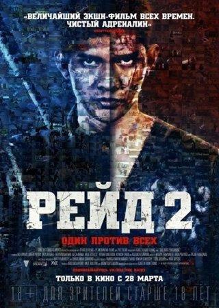 Рейд 2 (2014) HDRip Скачать Торрент