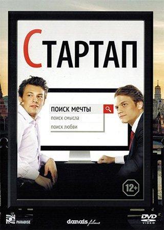 Стартап (2014) DVDRip
