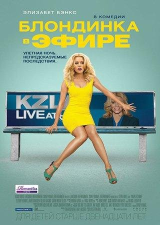 Блондинка в эфире (2014) HDRip Скачать Торрент