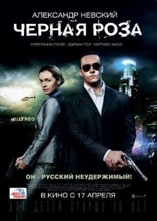 Черная роза (2014) WEB-DL 720p Скачать Торрент