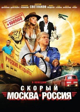 Скорый «Москва-Россия» (2014) BDRip Скачать Торрент