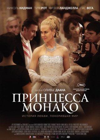 Принцесса Монако (2014) HDRip Скачать Торрент