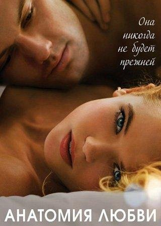 Анатомия любви (2014) HDRip Скачать Торрент