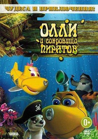 Олли и сокровища пиратов (2014) DVDRip Скачать Торрент