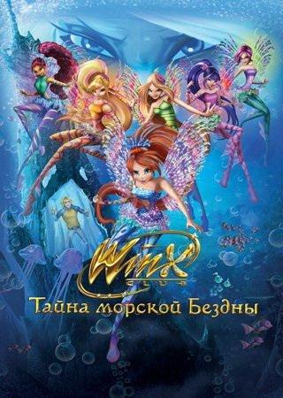 Клуб Винкс: Тайна морской бездны (2014) WEB-DL 1080p Скачать Торрент