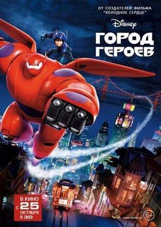 Город героев (2014) DVDScr Скачать Торрент