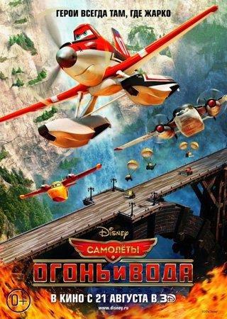 Самолёты: Огонь и вода (2014) BDRip 1080p Скачать Торрент