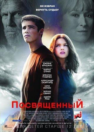Посвященный (2014) BDRip Скачать Торрент