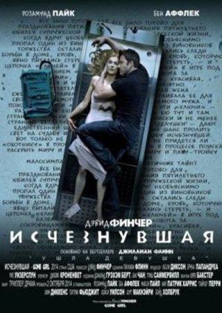 Исчезнувшая (2014) HDRip Скачать Торрент