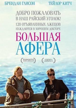 Большая афера (2013) HDTVRip Скачать Торрент