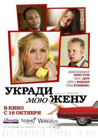 Укради мою жену (2013) BDRip-AVC Скачать Торрент