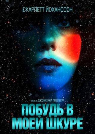 Побудь в моей шкуре (2013) BDRip-AVC Скачать Торрент
