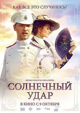 Солнечный удар (2014) HDTVRip 720p Скачать Торрент